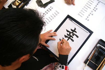 Mitsunori &quot;Jimmy&quot; Matsumoto creates a piece of calligraphy.